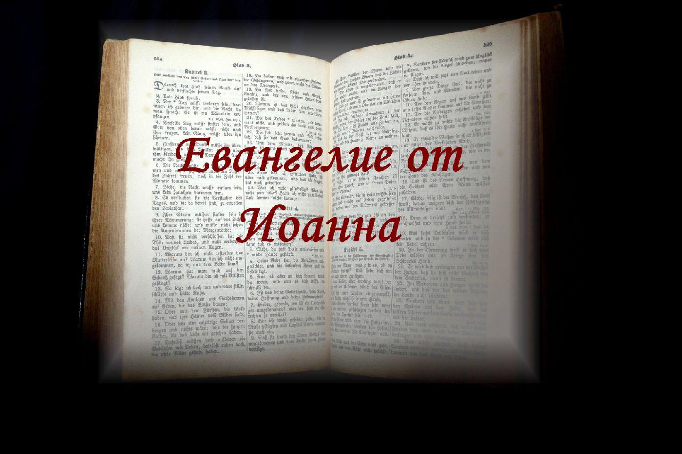 Евангелие от иоанна с картинками